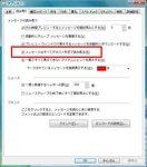 Windowsメールのオプションダイアログ