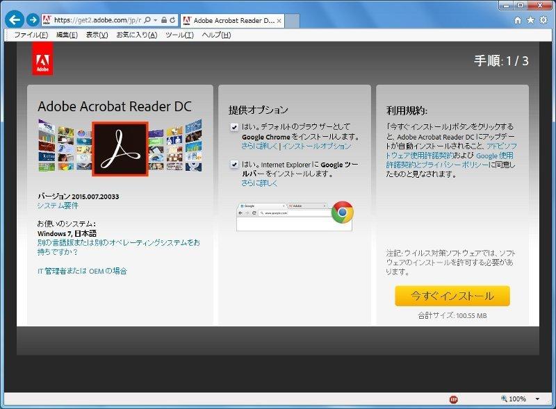 adobe reader オフライン インストール