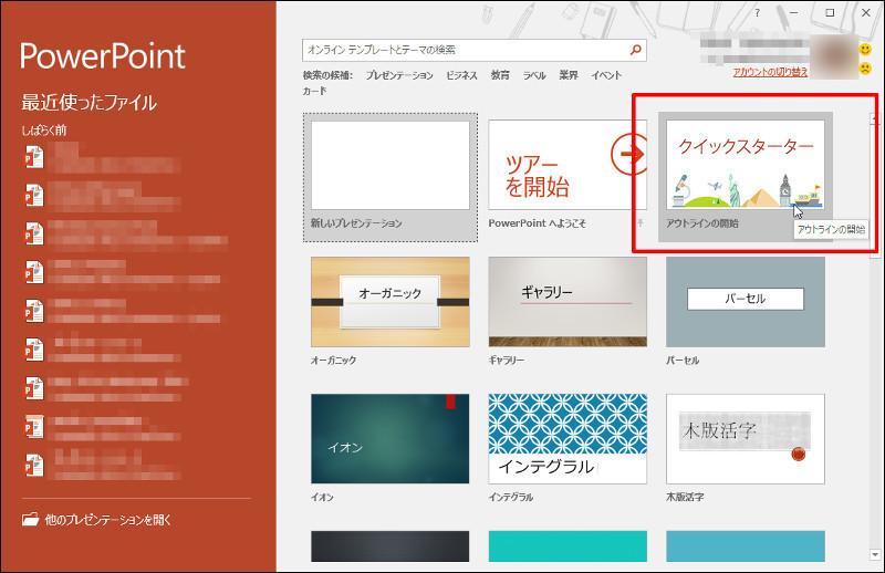 powerpoint 2016 に加わる新しい機能 quick starter パソコンのツボ