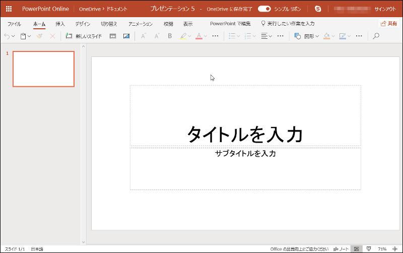 powerpoint online も新しいuiに変更 パソコンのツボ office のtip