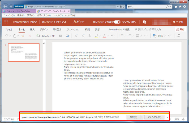 ダウンロードしたpowerpointのファイルの名が文字化けする パソコンの