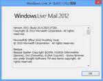 WinLiveMail2012-1.jpg