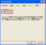 Excel2002のセルの書式設定画面