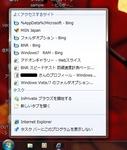 タスクバー上のIE8のアイコンの上で右クリックして表示されるジャンプリスト
