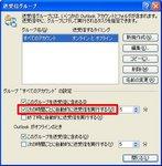 Outlook2003での例2