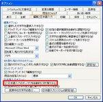 Word2003のオプション画面