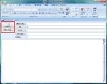 Outlook2007の画面2/アカウント設定がある正常な画面