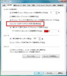Windowsメール2