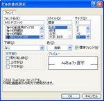 Excel2003の画面1