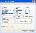 Excel2003の画面2
