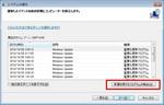 Windows7のシステム復元の画面