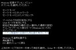 WindowsXPの拡張オプションメニュー