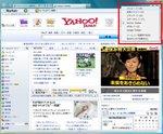IE9の画面