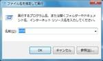 Windows7の例2