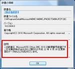 IME2010用の郵便番号辞書の情報画面