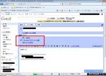 添付ファイルの場所のところが、fakapathとなっている例