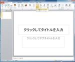 PowerPoint2010の画面1