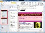 Outlook2010の画面