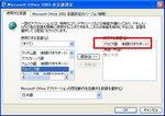 Office2003の言語設定画面