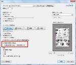 AdobeReaderXの印刷画面