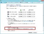 Windows8の電源オプションの画面