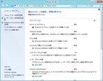 WindowsDefenderのみの場合の導入状況を示す画面