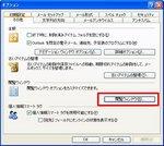 Outlook2003の画面1
