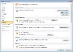 Outlook2010の画面1