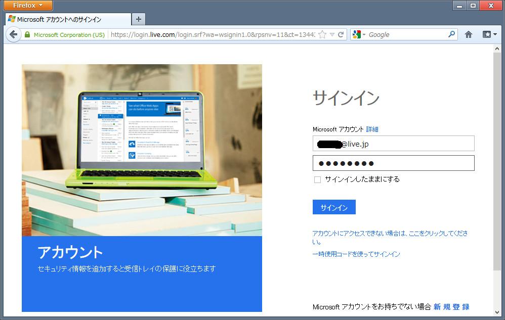 サイン イン Www hotmail com