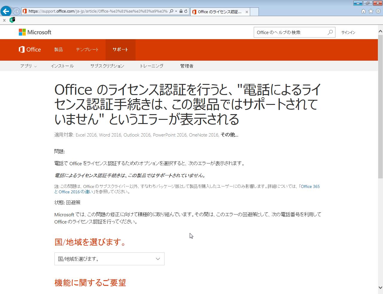Microsoft Office 製品の電話によるライセンス認証が サポートされ