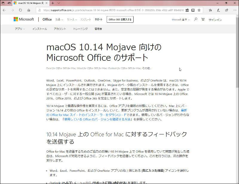 macOS 10 14 Mojave と Office: パソコンのツボ ~Office のTIP
