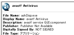 表示されるソフトの情報