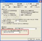 オプション画面(Word2002)