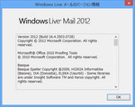 WinLiveMail2012-1.jpg