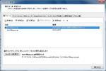 Outlook2010の画面2