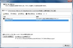 Outlook2010の画面3
