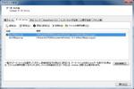 Outlook2010の画面4